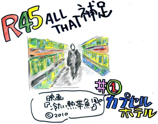 画像: 新番組「R45オールザットらじヲ」の「柳田光司」と申します。 「柳田?誰やねん?お前?」というクレームを少しでも解消するため 「長~い長~い自己紹介」をさせていただくことになりました。
