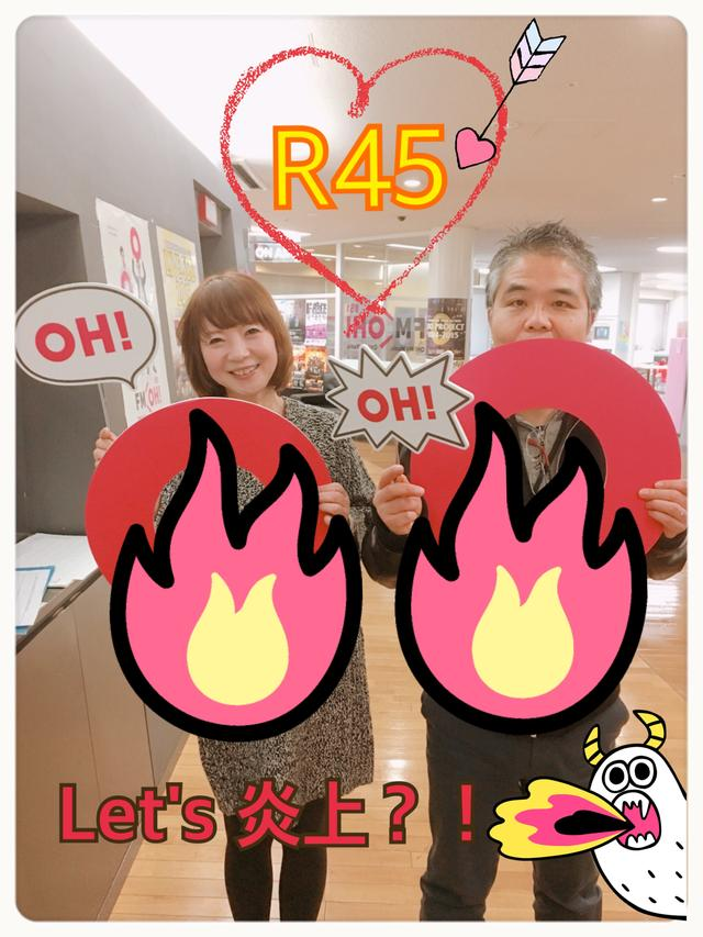 画像: 今夜は炎上!!!