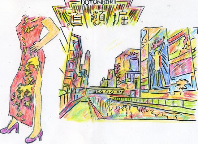 画像: 今回の色鉛筆画は「デュエット・ソングが似合う夜の繁華街」 「ギラギラした道頓堀」と「妖艶なチャイナドレス」を。 嗚呼~久しぶりに 映画『イヤー・オブ・ザ・ドラゴン』を見たくなってきた。 監督は「マイケル・チミノ」脚本は「オリバー・ストーン」との合作。 でも、こんなチャイナドレスのシーンがあったかは…記憶にないっス。