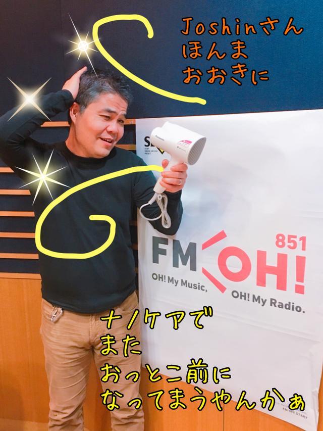 画像: Joshinからのプレゼントはナノケア♥