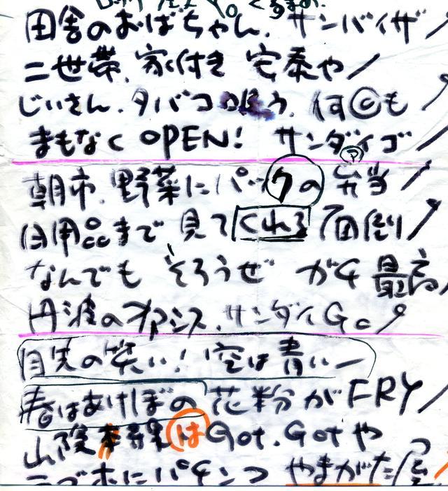 """画像: 次回の『R45 ALL THAT """"らじヲ""""supported by Joshin』は、 5月25日(金曜日)夜9時から。 第30回のテーマは、 『電車に乗っている時に窓側に座って景色を眺めながら聴きたい曲』"""