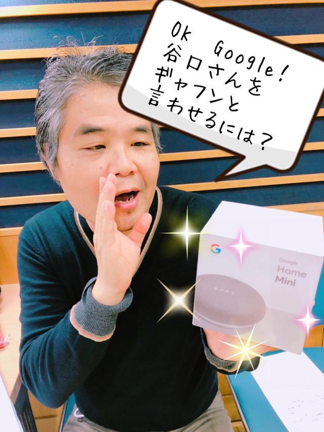 画像: 「OK! Google、今月のJoshinからのプレゼントは?」