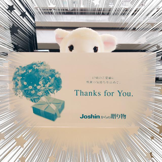 画像: プレゼント、さらにプラス!「Joshinからの贈り物♡」