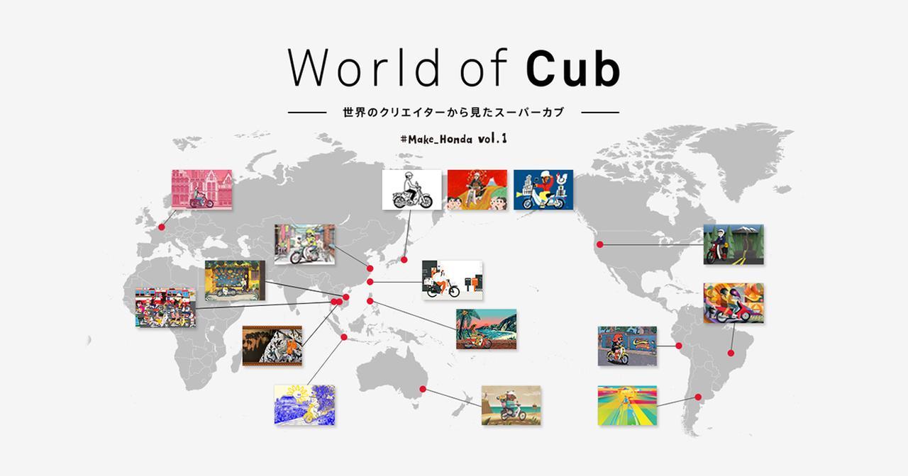 画像: World of Cub -世界のクリエイターから見たスーパーカブ- |Honda|Super Cub Anniversary|スーパーカブ生誕60周年・生産累計1億台記念サイト