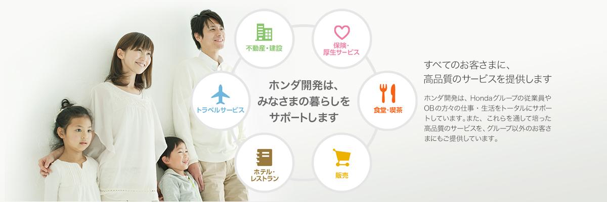 画像: ホンダ開発株式会社|みなさまの暮らしをサポートするホンダ開発株式会社