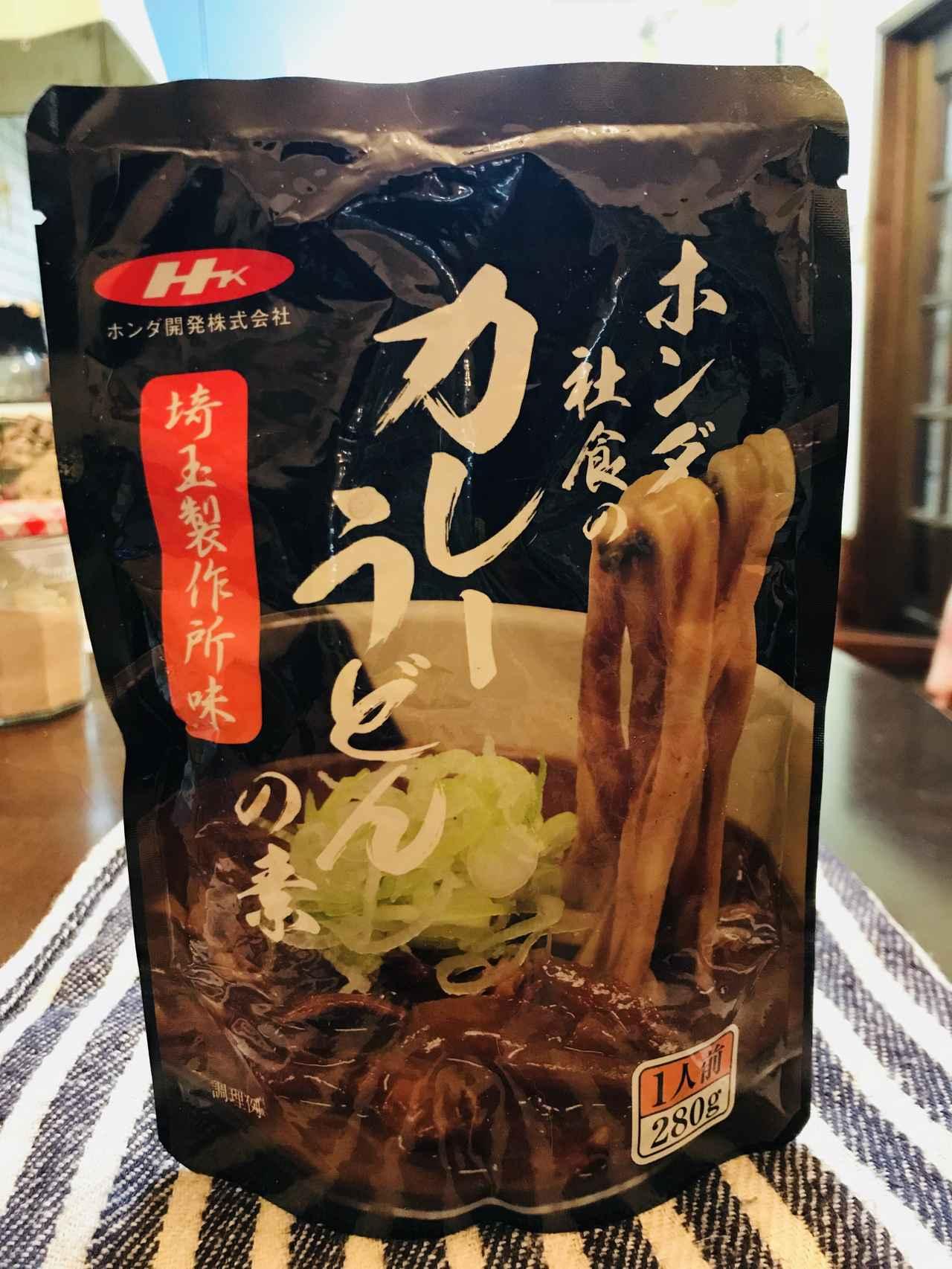 画像: じゃーん! これがウワサ? の、「ホンダ社食のカレーうどんの素 埼玉製作所味」です! ©︎みやけん