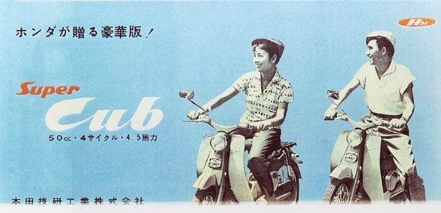 画像: 1958年登場のスーパーカブC100発売当初のパンフレットがこちら。Superの文字もかつてのカブF型のロゴに合わせてつくられたのがよく分かります。最初のC100は、手づくりに近いものだったと当時の関係者は証言しています。 www.honda.co.jp