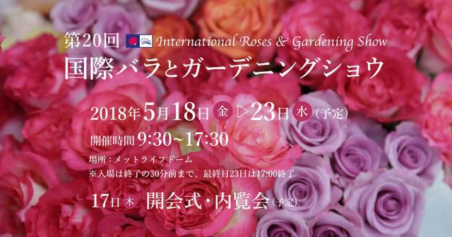 画像: 国際バラとガーデニングショウ