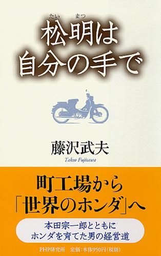 画像: 松明(たいまつ)は自分の手で   藤沢武夫著   書籍   PHP研究所
