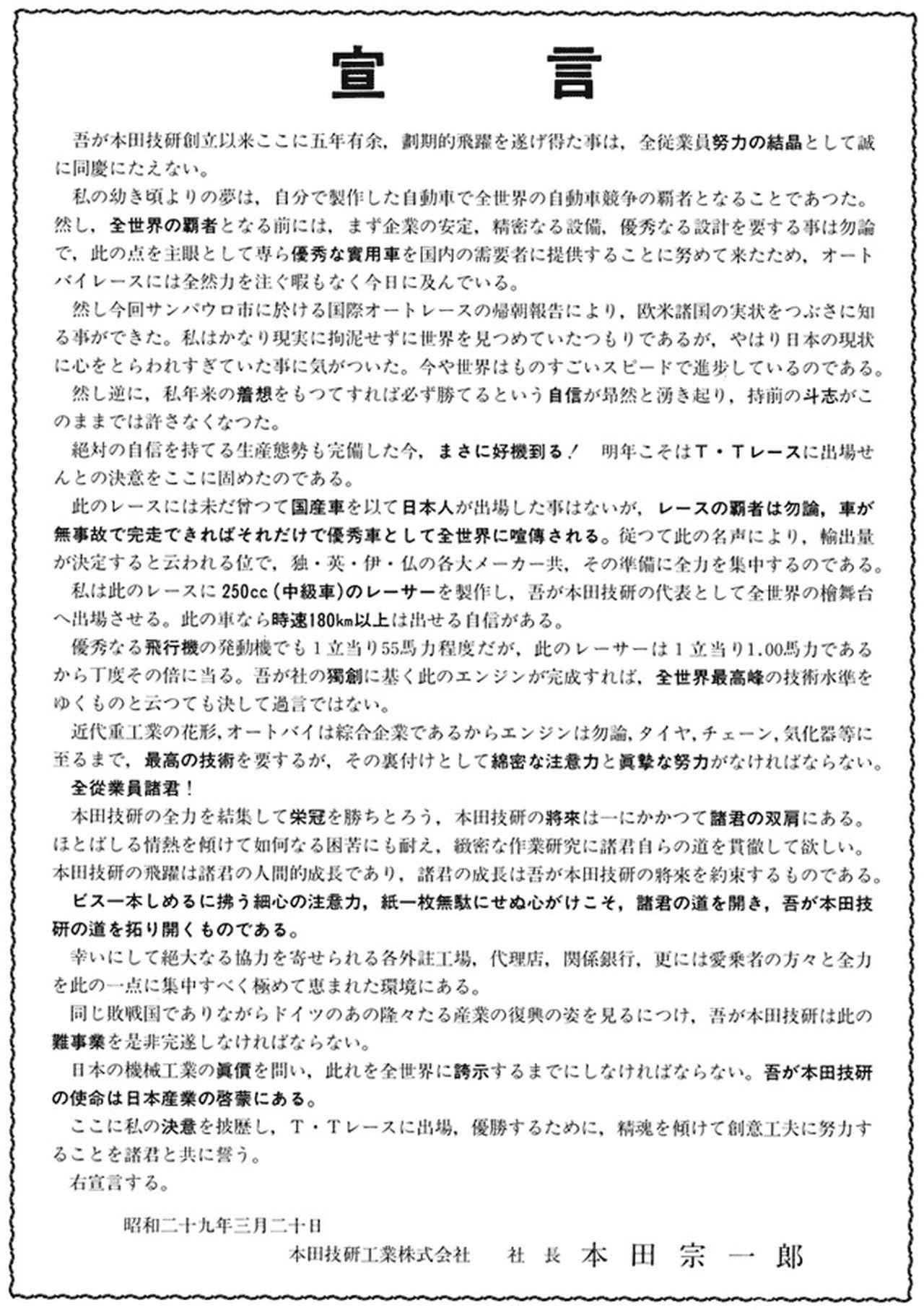 画像: マン島TTレース出場宣言(社内向け版)。本田宗一郎の意をくんで、藤澤武夫が自ら文案を練ったそうです。 www.honda.co.jp
