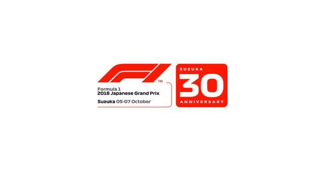 画像: 2018年F1日本グランプリ| 鈴鹿サーキット