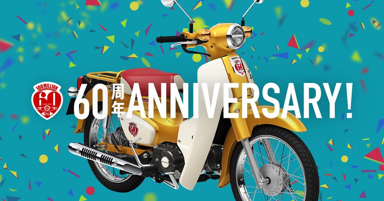 画像: Honda|Super Cub Anniversary|スーパーカブ生誕60周年・生産累計1億台記念サイト