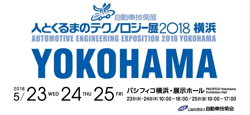 画像: expo.jsae.or.jp