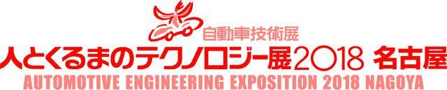 画像: 人とくるまのテクノロジー展: 自動車技術展(名古屋) | 世界に向けて最新技術・製品を発信ー自動車技術のための国内最大の技術展