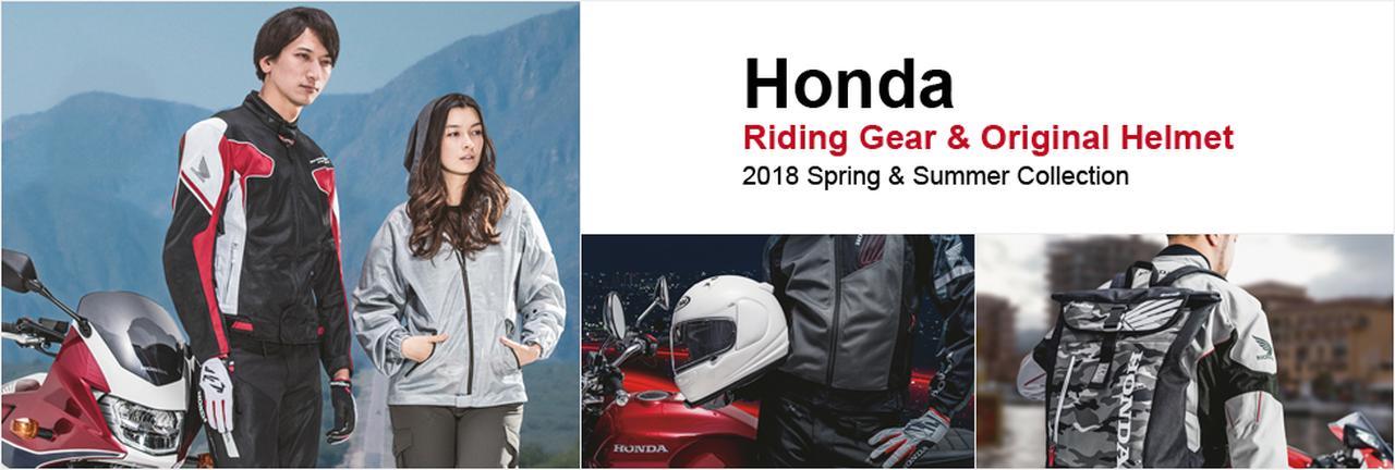 画像: Honda RIDING GEAR ONLINE SHOP
