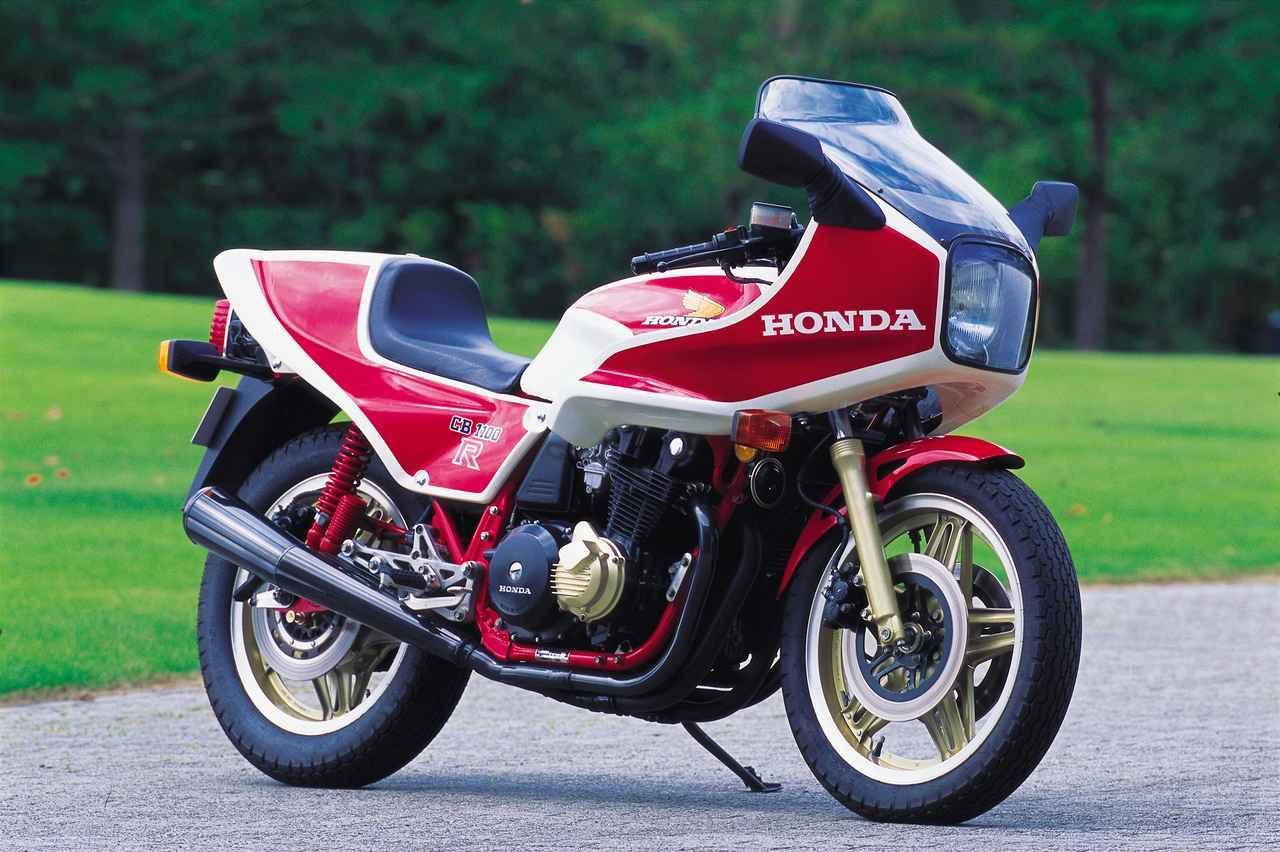 画像: CB1100R(1981) 欧州や豪州のプロダクションレース用に限定生産。エンジンはCB900Fをベースに1062㏄まで拡大し、内部構成パーツを一新。ワークスレーサーRS1000の足まわりやアルミタンク、FRP製カウルなどを備え、CBファン垂涎のマシンとなった。
