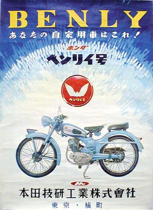 画像: 1953年の初代ベンリイJ型。 www.honda.co.jp