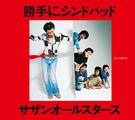 画像: www.sas-fan.net
