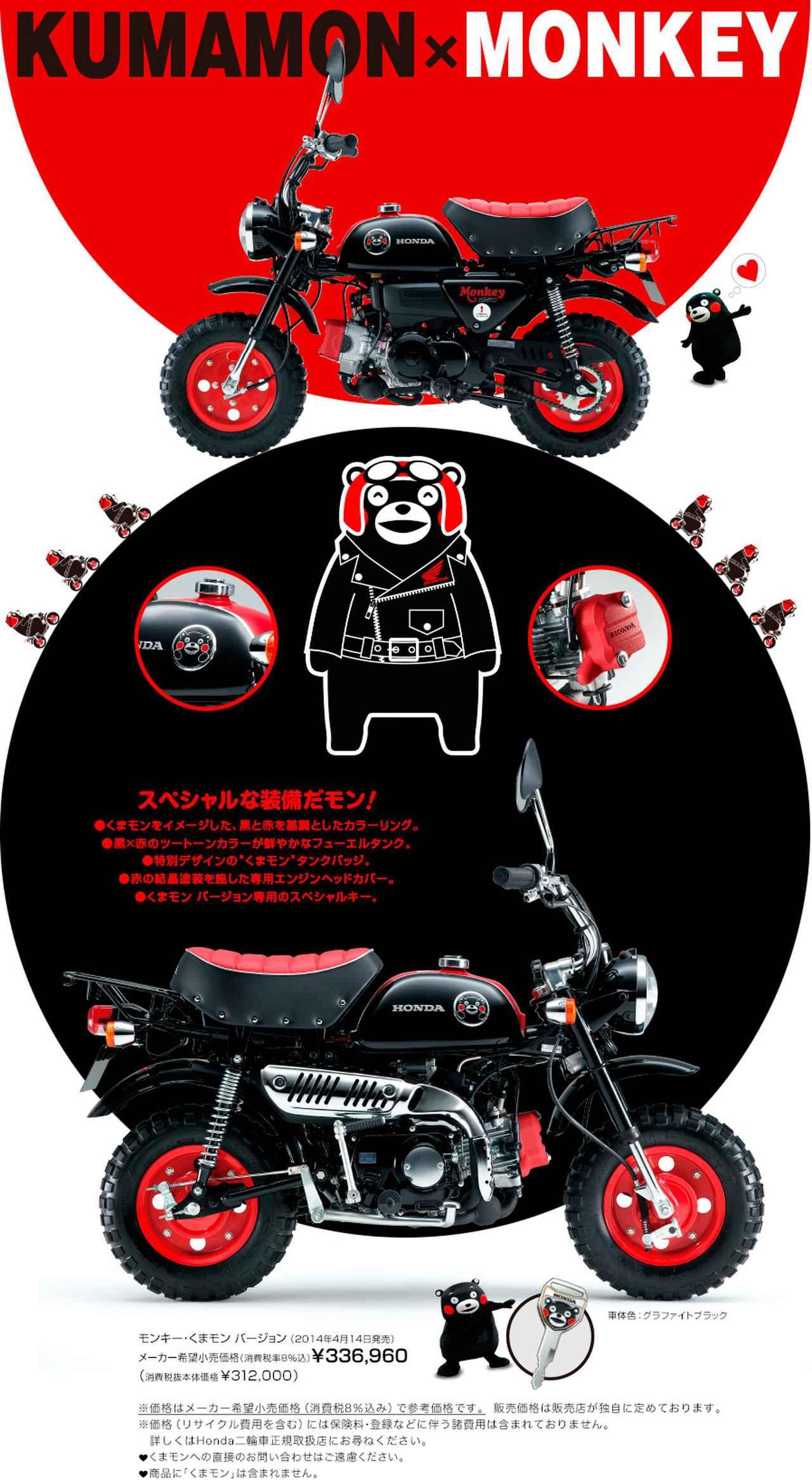 モンキー 猿 とクマがコラボ 究極のゆるバイク くまモン