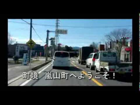 画像: 関越道東松山ICから嵐山渓谷バーベキュー場道案内 youtu.be