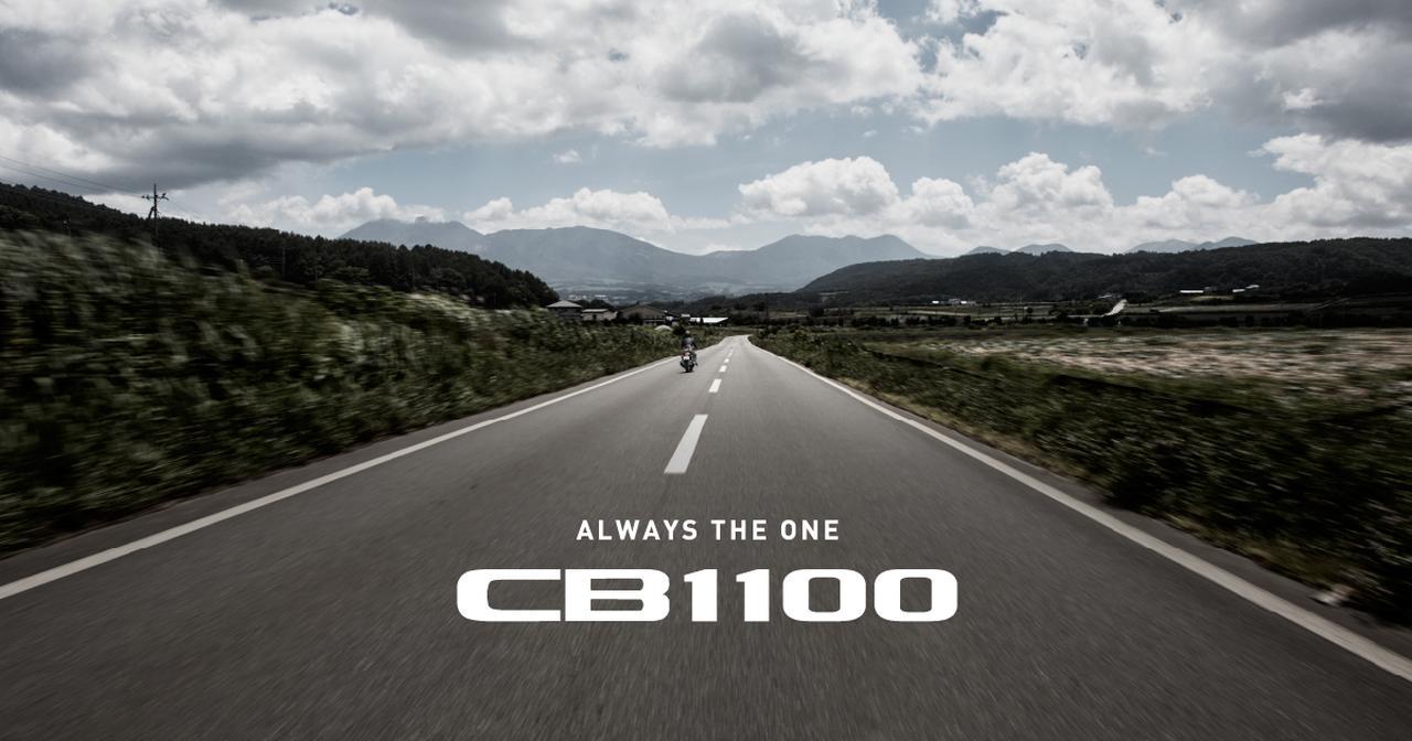 画像: CB1100 車種カタログ