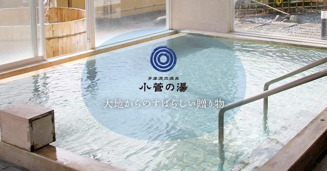 画像: 山梨県小菅村 大地からの素晴らしい贈り物 多摩源流温泉  小菅の湯