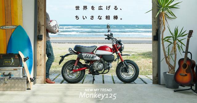 画像: Monkey125 車種カタログ