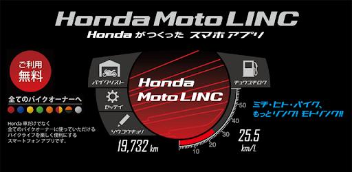 画像: Honda Moto LINC - Google Play のアプリ