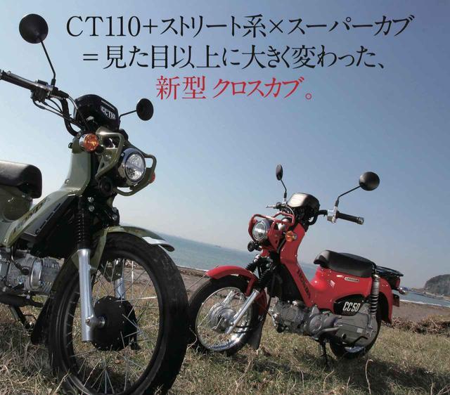 """画像: アクティブに生まれ変わった """"ハンターカブ""""! 【 歴代カブの時代を振り返ろう】 - A Little Honda"""