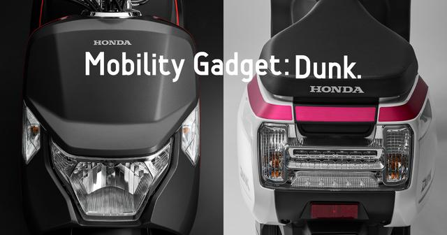 画像: Dunk 車種カタログ