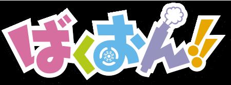 画像: アニメ『ばくおん!!』公式サイト