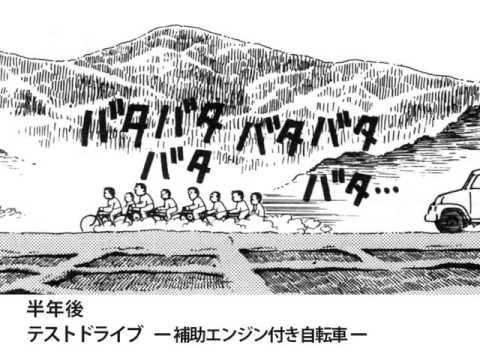 画像: Honda原点コミックVol.1「夢の始まり」 youtu.be