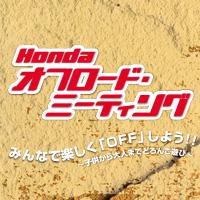 画像: Honda オフロード・ミーティング