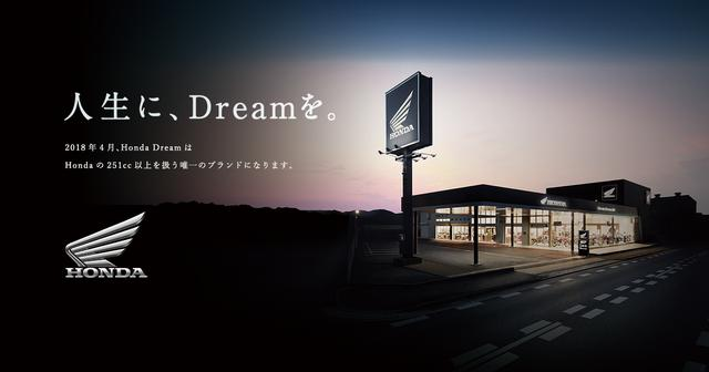 画像: Honda Dream NETWORK