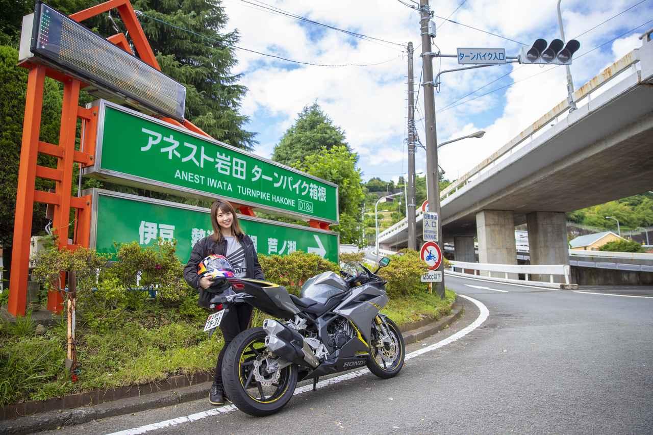 画像1: 初ツーリングは箱根から!