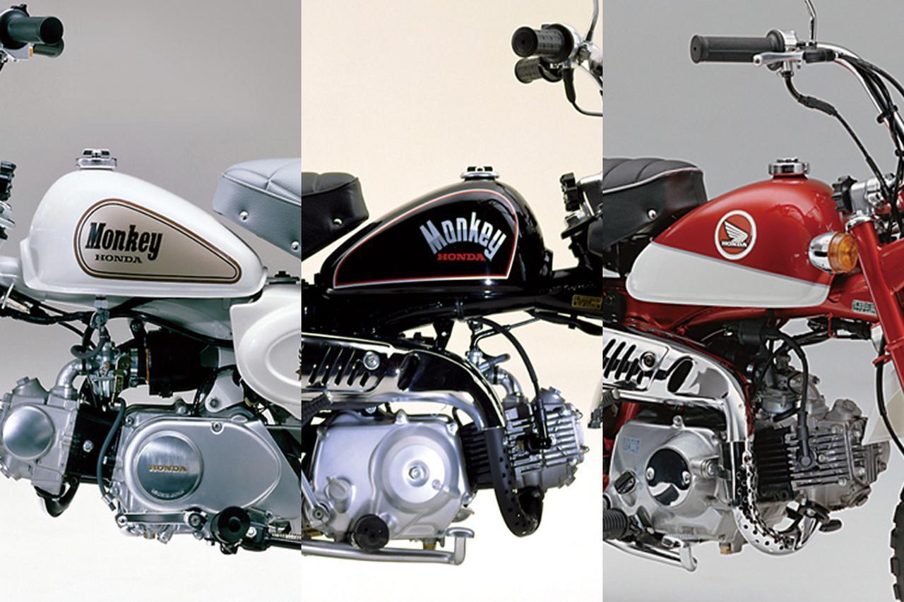 画像: モンキー歴代スペシャルカラーモデルをご紹介!【歴代モンキーvol.5】 - A Little Honda