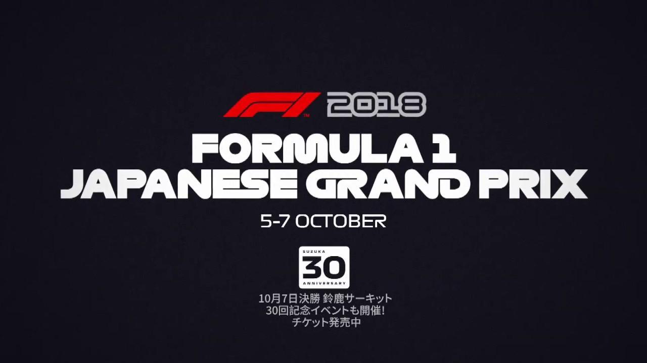 画像: F1 鈴鹿30回記念大会 公式PV(1分バージョン) youtu.be