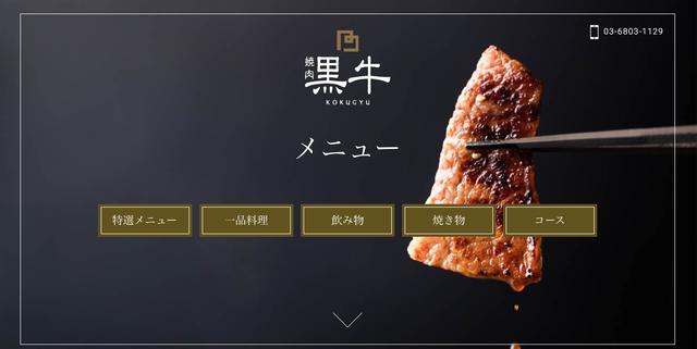 画像1: 黒牛公式サイトより www.kokugyu.com