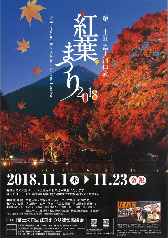 画像: 2018富士河口湖紅葉まつり(11月1日~11月23日) | 富士河口湖 総合観光情報サイト