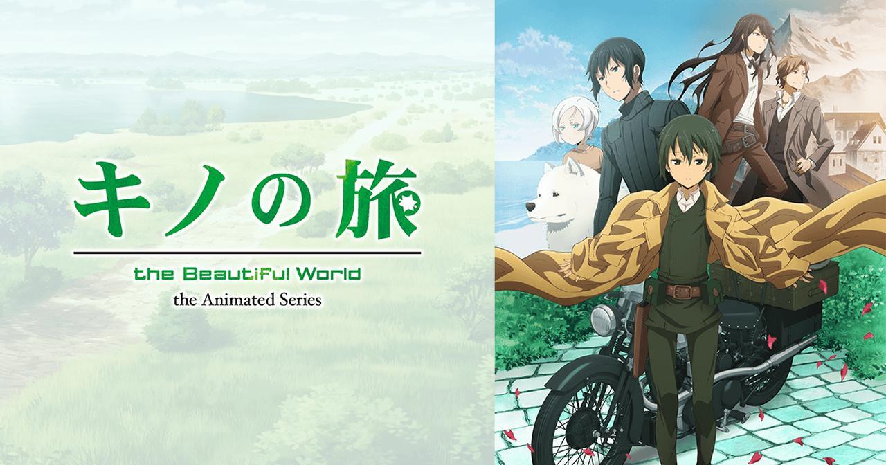 画像: キノの旅 -the Beautiful World- the Animated Series 公式サイト