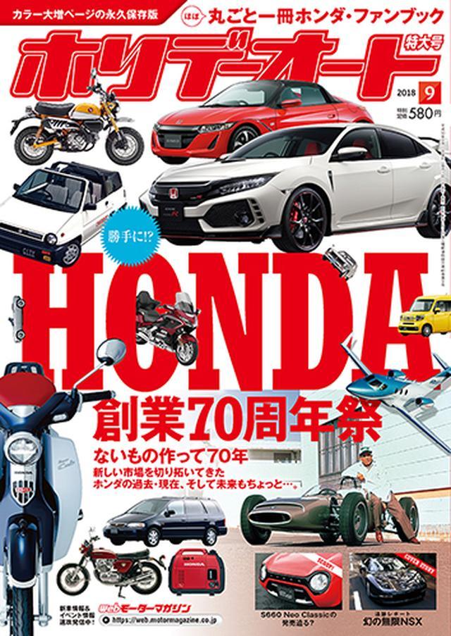 画像: Motor Magazine Ltd. / モーターマガジン社 / ホリデーオート 2018年 9月号