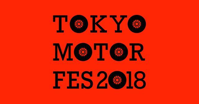 画像: 東京モーターフェス2018
