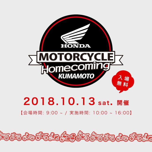 画像: Honda Motorcycle Homecoming