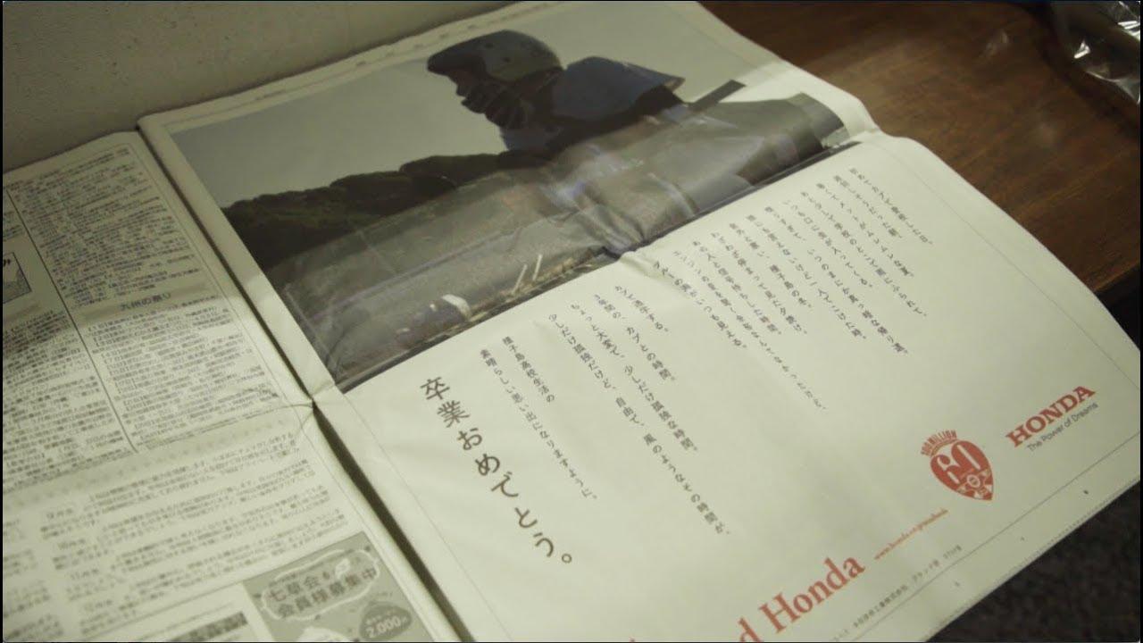 画像: Me and Honda「種子島高校 卒業おめでとう」 youtu.be