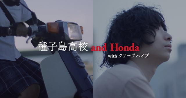 画像: 種子島高校 and Honda with クリープハイプ