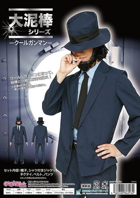 画像: 楽天市場/次元大介コスプレ item.rakuten.co.jp