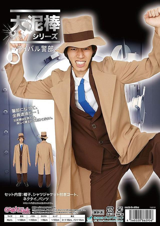 画像: 楽天市場/銭形警部コスプレ item.rakuten.co.jp