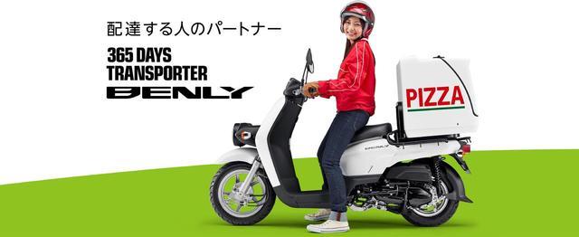 画像: HONDA公式サイトより/BENLY110/税込280,800円