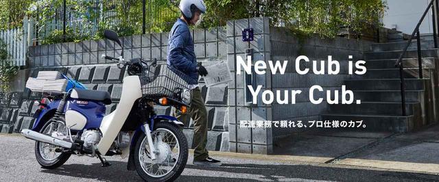 画像: HONDA公式サイトより/スーパーカブ110プロ/税込253,800円 www.honda.co.jp