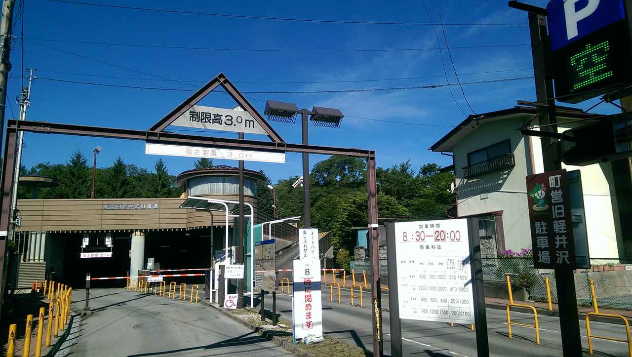 画像: 旧軽井沢駐車場 | 長野県軽井沢町公式ホームページ